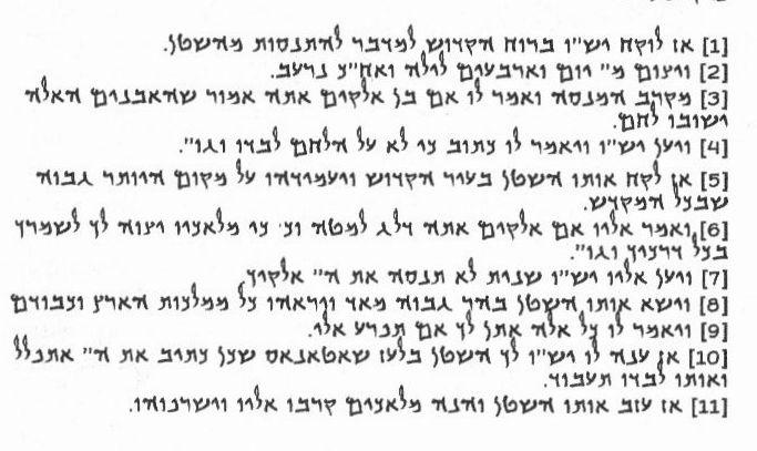 Mateusza 4:7-11 po hebrajsku
